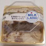 プレシア【北海道クリームと栗のモンブラン】味の評価!気になるカロリー、値段は?