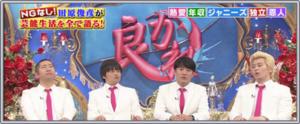 田原俊彦、MC4人