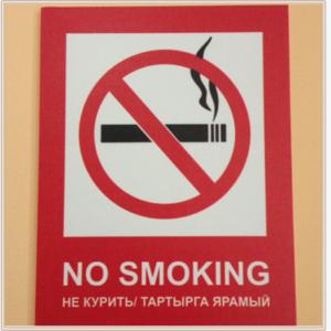 たばこ 禁煙マーク