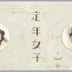 【定年女子】キャスト紹介。第一話のあらすじと感想!麻子、最初から窮地に立たされる?