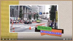 サンマ祭り、目黒駅前商店街振興組合